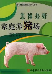 怎样办好家庭养猪场
