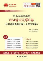 中山大学法学院824诉讼法学B卷历年考研真题汇编(含部分答案)