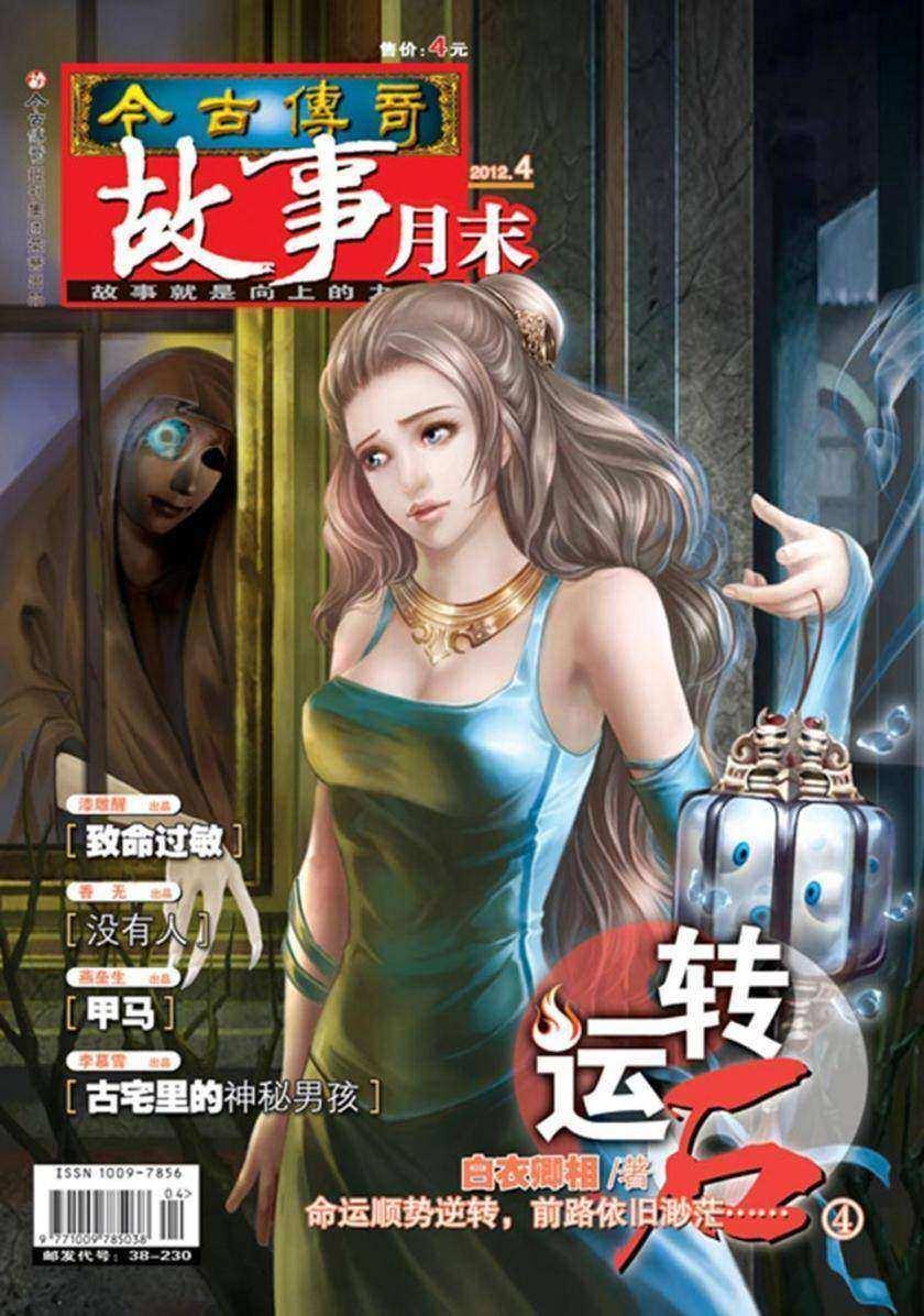 今古传奇·故事月末(2012年4月末)(电子杂志)