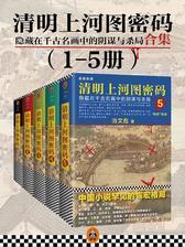 清明上河图密码:隐藏在千古名画中的阴谋与杀局(套装1-5册)
