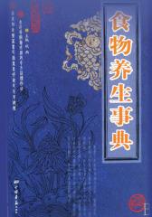 食物养生事典(中华传统医学养生精华)