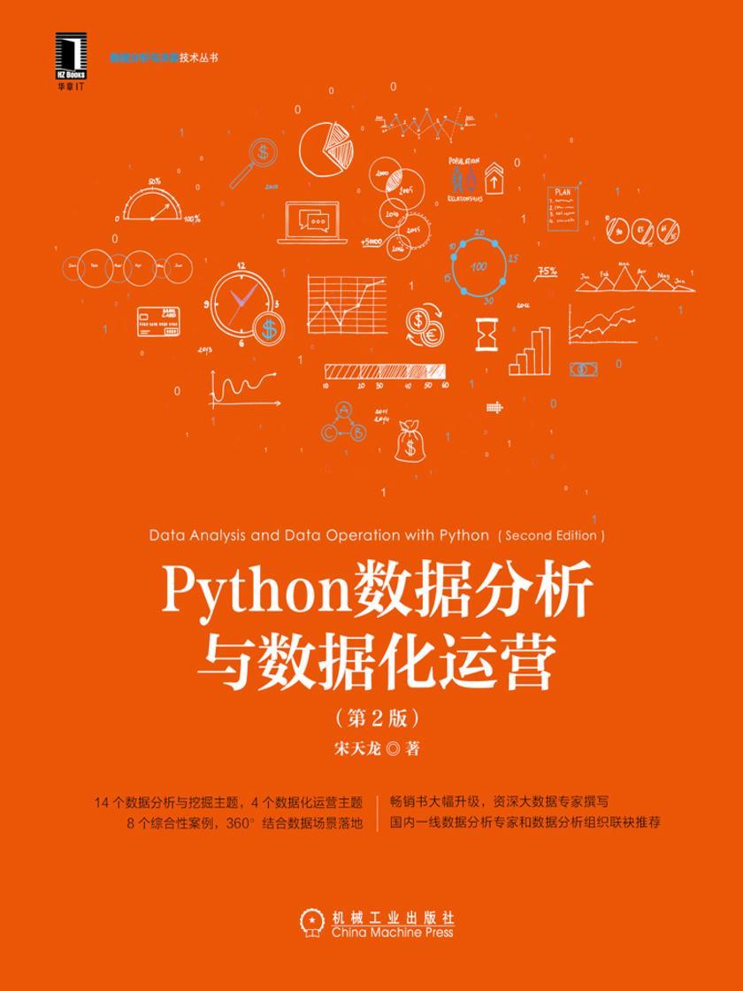 Python数据分析与数据化运营(第2版)