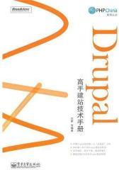 Drupal高手建站技术手册(试读本)