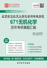 北京航空航天大学化学与环境学院671无机化学历年考研真题汇编