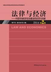 法律与经济(2014第2卷)