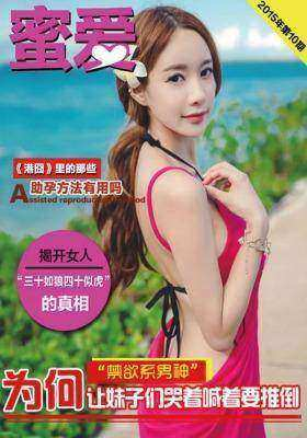 《蜜爱》(2015.10)(电子杂志)