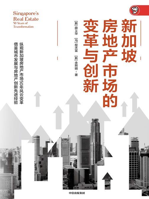 新加坡房地产市场的变革与创新