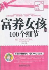 富养女孩的100个细节(试读本)
