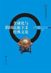 全球化与中国文化丛书 全球化与跨国民族主义经典文论