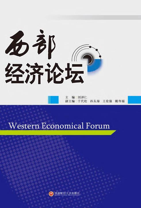 西部经济论坛