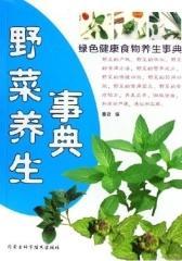 蔬菜养生事典(绿色健康食物养生事典)