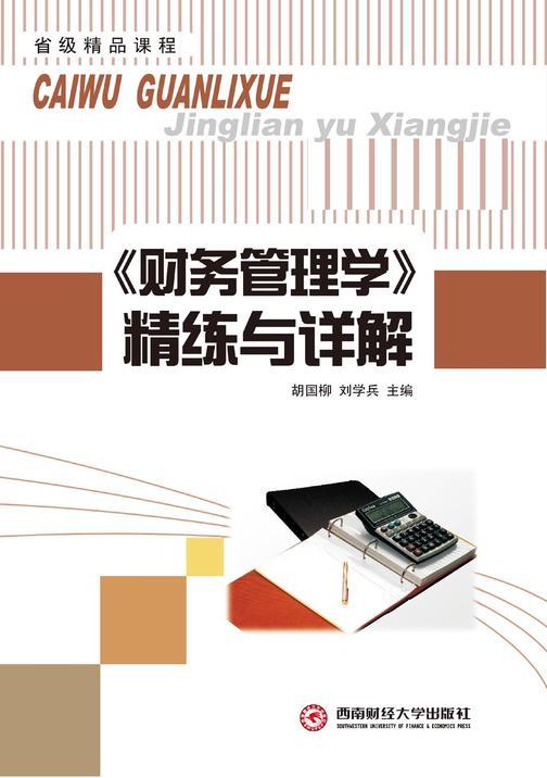 《财务管理学》精练与详解