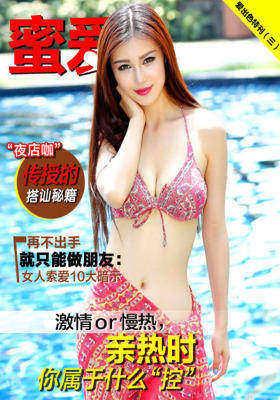 《蜜爱·爱出色》特刊(三)(电子杂志)