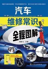汽车维修常识全程图解