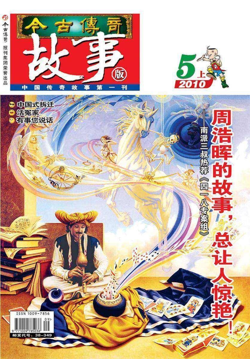 今古传奇·故事版(2010年5月上)(电子杂志)