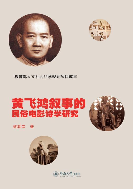 黄飞鸿叙事的民俗电影诗学研究