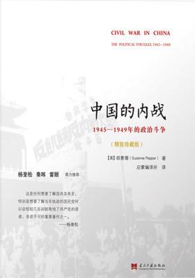 中国的内战:1945-1949年的政治斗争(珍藏版)