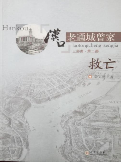汉口老通城曾家第二部·救亡