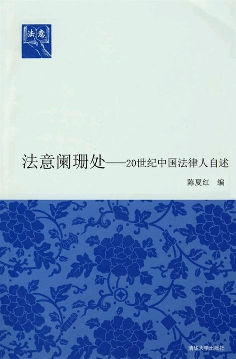 法意阑珊处:20世纪中国法律人自述
