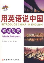 用英语说中国:辉煌建设