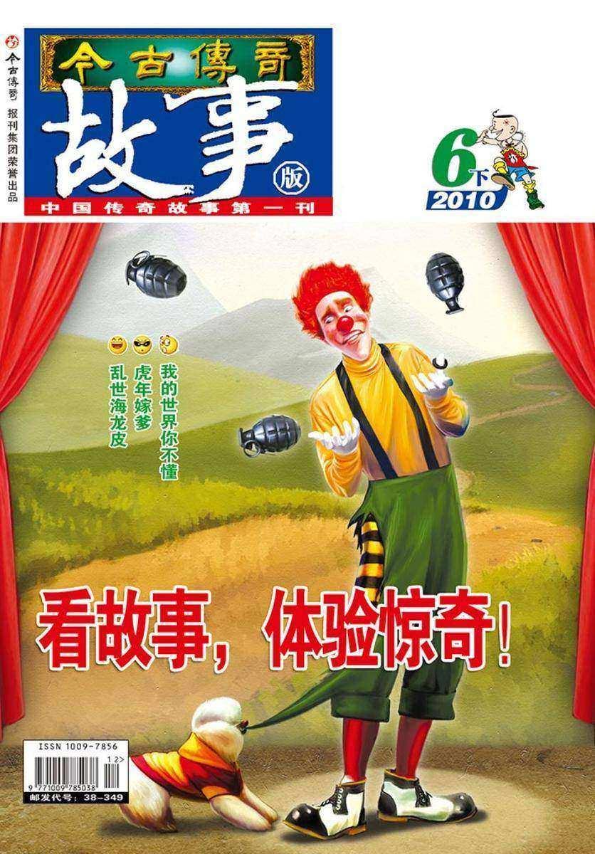 今古传奇·故事版(2010年6月下)(电子杂志)