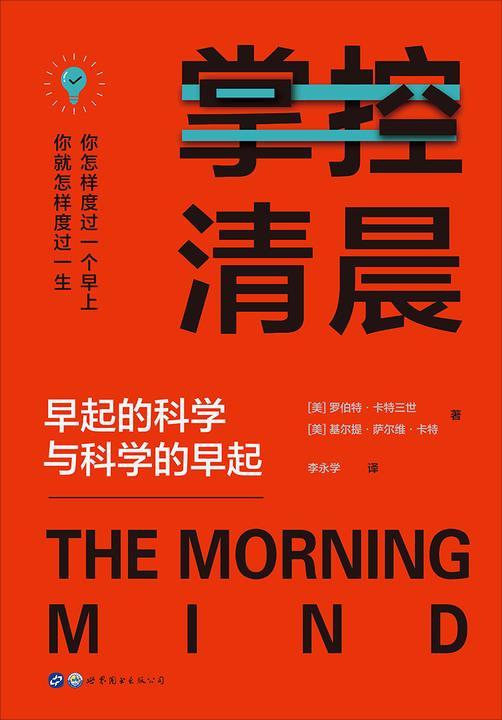 掌控清晨:早起的科学与科学的早起 耶鲁大学医学专家教你科学早起?精进人生