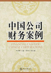 中国公司财务案例(仅适用PC阅读)