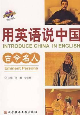 用英语说中国:古今名人