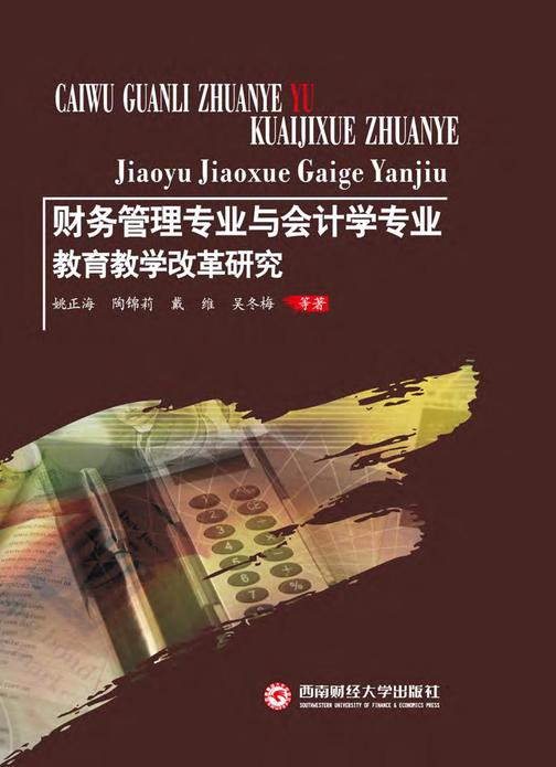 财务管理专业与会计学专业教育教学改革研究