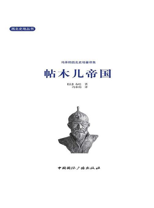 西北史地丛书:帖木儿帝国