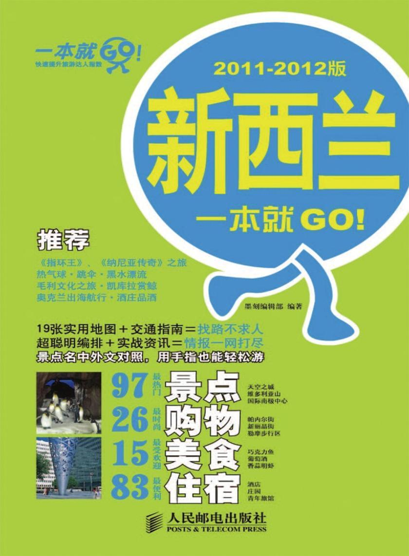 新西兰一本就GO!2011-2012版