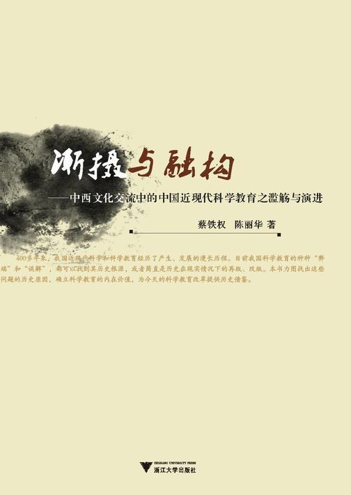 渐摄与融构――中西文化交流中的中国近现代科学教育之滥觞与演进