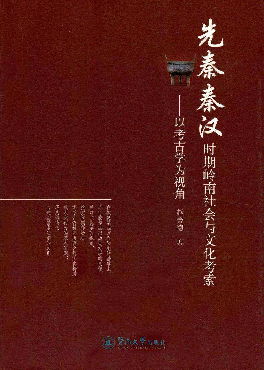 先秦秦汉时期岭南社会与文化考索:以考古学位视角(仅适用PC阅读)