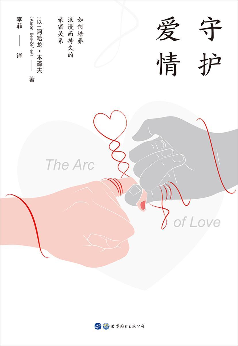 守护爱情:如何培养浪漫而持久的亲密关系