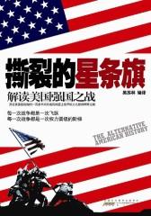 撕裂的星条旗:解读美国强国之路