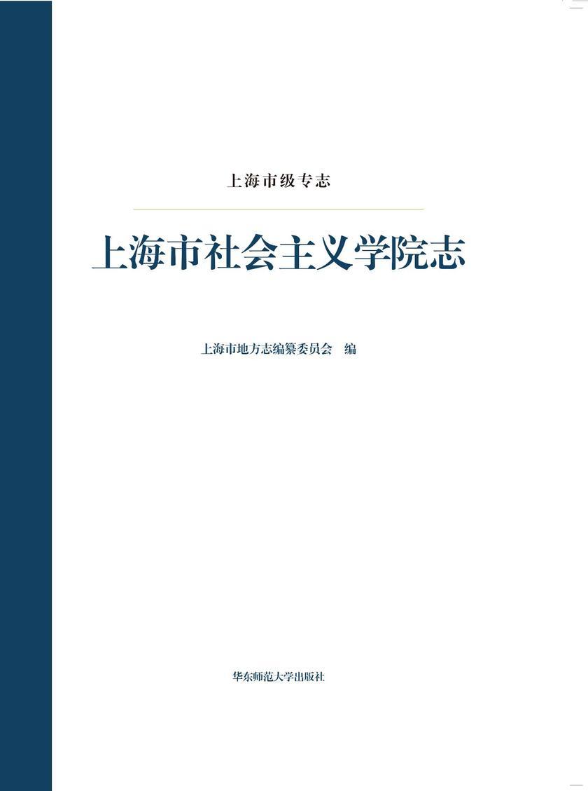 上海市级专志.上海市社会主义学院志