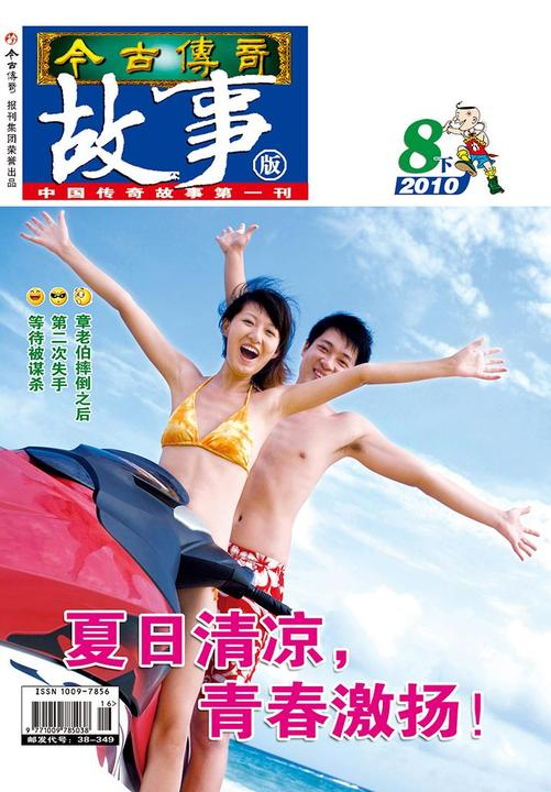 今古传奇·故事版(2010年8月下)(电子杂志)