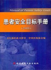 患者安全目标手册(2008)