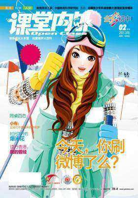 《课堂内外》初中版2013-2期(电子杂志)(仅适用PC阅读)