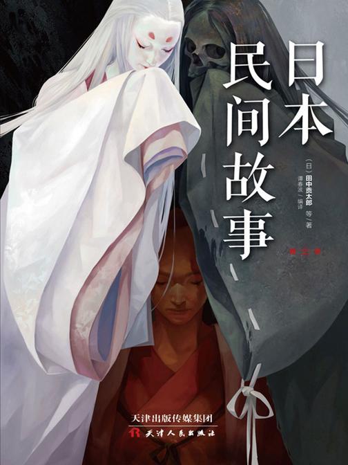 日本民间故事.第三季