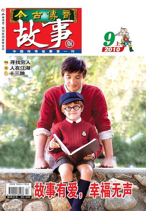 今古传奇·故事版(2010年9月上)(电子杂志)