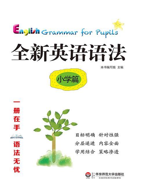 全新英语语法.小学篇