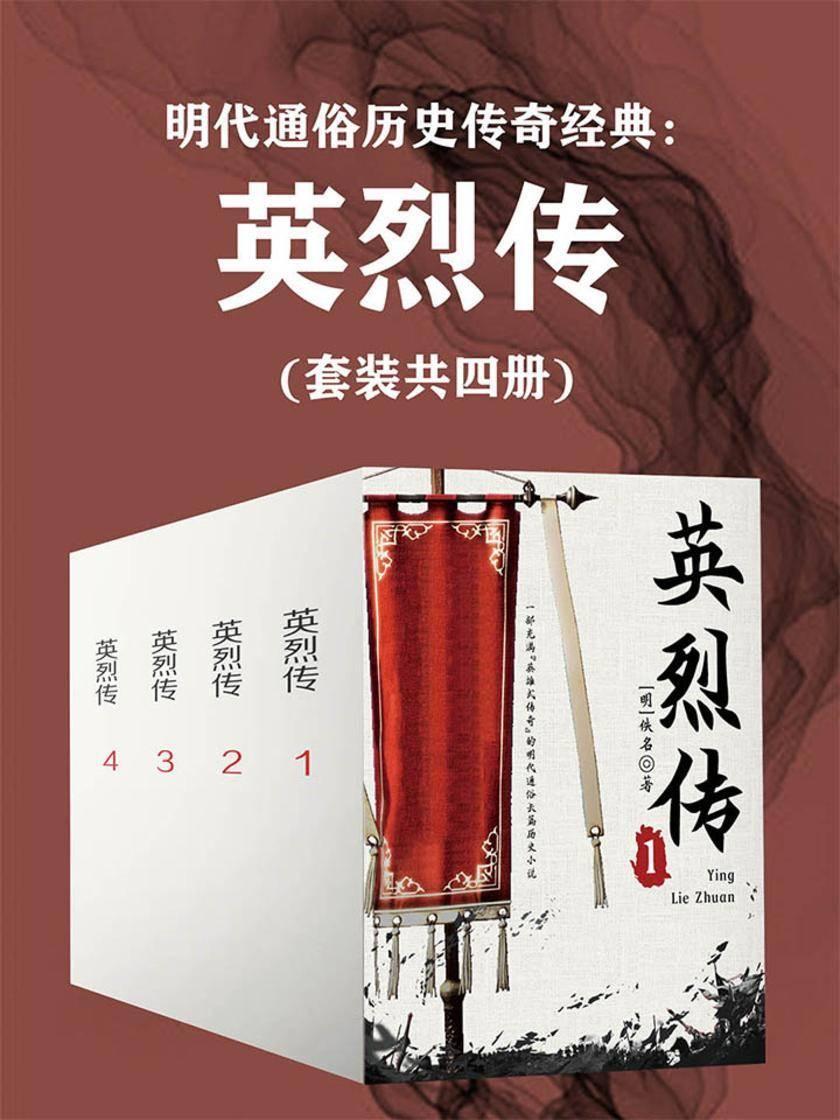 明代通俗历史传奇经典:英烈传(套装共四册)