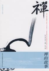 禅的故事(试读本)
