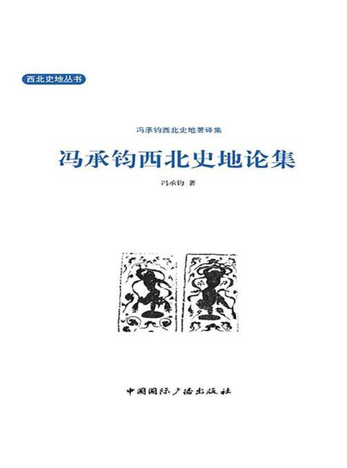 西北史地丛书:冯承钧西北史地论集