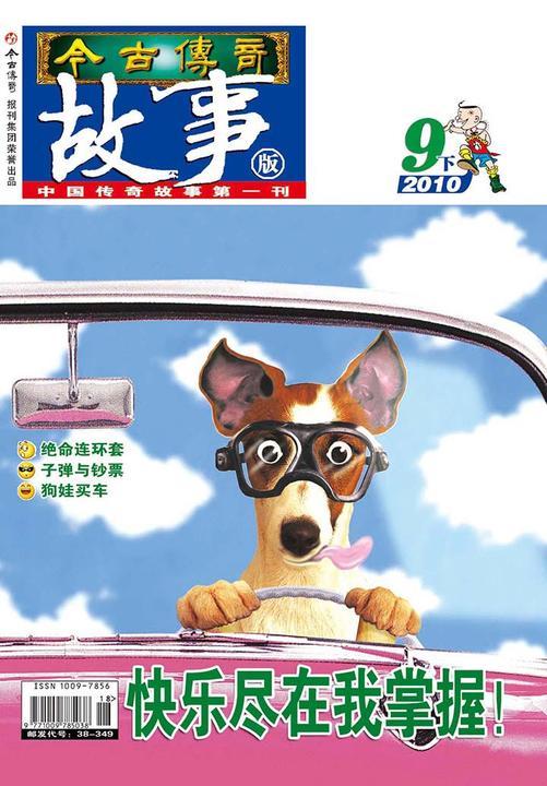 今古传奇·故事版(2010年9月下)(电子杂志)