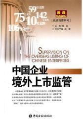 中国企业境外上市监管(试读本)