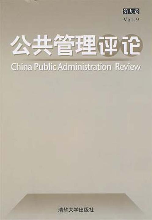 公共管理评论.第9卷