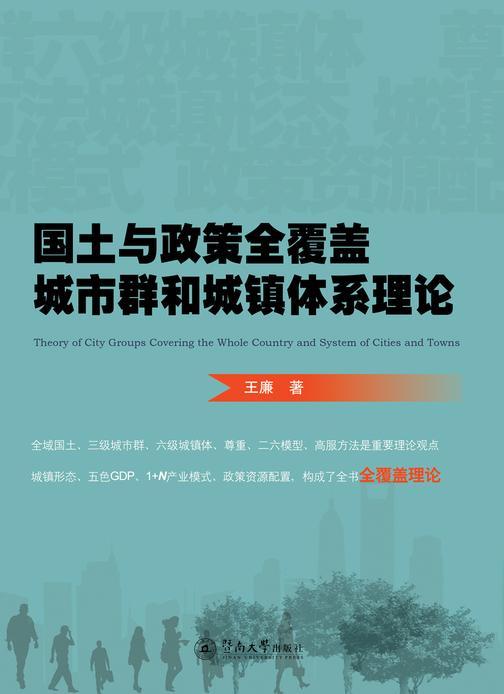 国土与政策全覆盖城市群和城镇体系理论