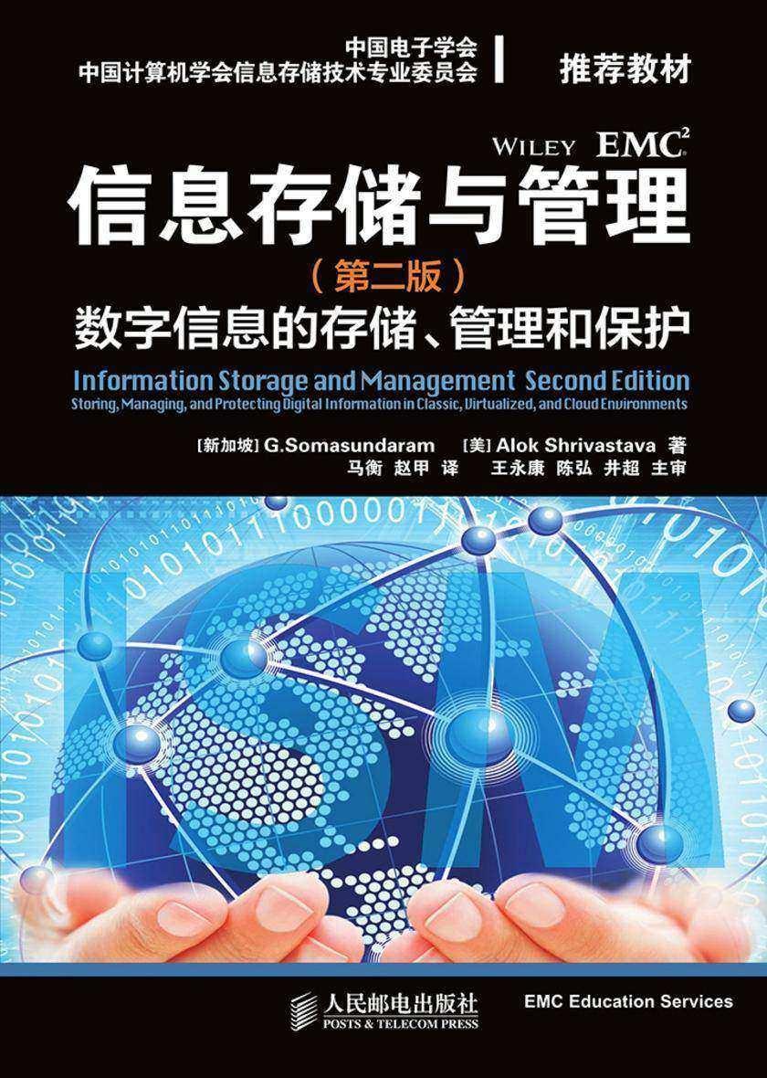 信息存储与管理(第二版):数字信息的存储、管理和保护